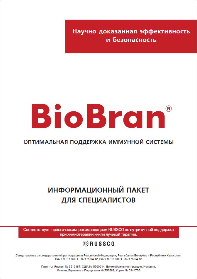 Biobran Инструкция - фото 8